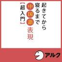 起きてから寝るまで中国語表現 超入門 / 販売元:株式会社アルク