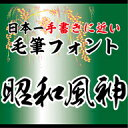 【Win版/Mac版フォントパック】昭和書体「昭和風神」 / 株式会社昭和書体