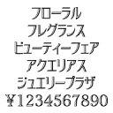 カナフェイス フローラル MAC版TrueTypeフォント /販売元:株式会社シーアンドジイ