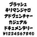 カナフェイス ブラッシュ MAC版TrueTypeフォント /販売元:株式会社シーアンドジイ