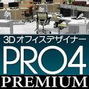 樂天商城 - 3DオフィスデザイナーPRO4 PREMIUM / 販売元:メガソフト株式会社