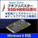 快速SuperDrive「プチフリバスター Duo drive」3ライセンス / 販売元:(有)電机本舗