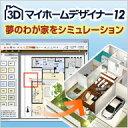 3Dマイホームデザイナー12 ダウンロード版/ 販売元:メガソフト株式会社
