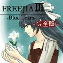 FREEJIA III -Blue Tears- 【完全版】 / 販売元:DCC