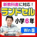 【Win版】ランドセル小学6年 新学習指導要領 / 販売元:株式会社がくげい