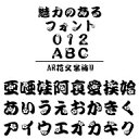 AR花文字梅U Windows版TrueTypeフォント