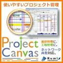 Project Canvas (年間ライセンス) V.2.5.0