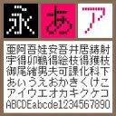 BT 12G lnline-T Regular【Win版TTフォント】【デザイン書体】【ビットマップ系】
