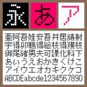 樂天商城 - BT 12G LCD Regular 【Mac版TTフォント】【デザイン書体】【ビットマップ系】 / 販売元:株式会社ポータル・アンド・クリエイティブ