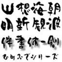 【Design筆文字Font】 伴書体-創- (Win版TrueTypeフォント) / 販売元:光栄商事有限会社
