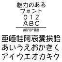 ARPOP体B MAC版TrueTypeフォント /販売元:株式会社シーアンドジイ