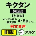 キクタン韓国語【初級編】例文音声 (旧版に対応) / 販売元:株式会社アルク