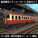 鉄道模型シミュレーター5追加キット キハ20系一般型気動車セットA(一般色) / 開発元:株式会社アイマジック