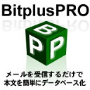BitplusPRO ver.10 / 販売元:ニュースビット株式会社