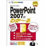 Microsoft Office PowerPoint 2007がわか〜る / 販売元:株式会社リオ