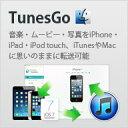 【Mac版】TunesGo / 販売元:株式会社ワンダーシェアーソフトウェア