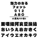 AR黒丸POP体H (Windows版 TrueTypeフォントJIS2004字形対応版) / 販売元:株式会社シーアンドジイ