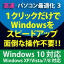 高速・パソコン最適化 3 Windows 10対応版 / 販売元:株式会社フロントライン