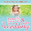 みんなのフォトムービー8 Wedding ダウンロード版/ 販売元:株式会社 ジャングル