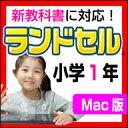 【Mac版】ランドセル小学1年 新学習指導要領<第6版> / 販売元:株式会社がくげい