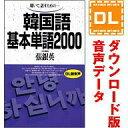 韓国語基本単語2000(ダウンロード版音声データ)