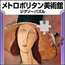 メトロポリタン美術館 ジグソーパズル 【ダウンロード版】