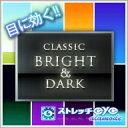 ストレッチアイalamode 映像データ 〜Classic Bright & Dark〜