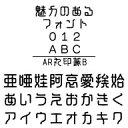 AR丸印篆B (Windows版 TrueTypeフォントJIS2004字形対応版)