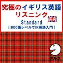 ��ˤΥ����ꥹ�Ѹ�ꥹ�˥� Standard SVL3000���٥��UK�Ѹ����� �ʥ��륯�� �� ���丵��������ҥ��륯