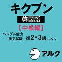 キクブン韓国語【中級編】ハングル能力検定試験準2・3級レベル / 販売元:株式会社アルク