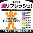 【Mac版】Let's 脳リフレッシュ! /販売元:株式会社がくげい