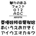 ARPOP5H MAC版TrueTypeフォント /販売元:株式会社シーアンドジイ