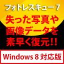 數位內容 - フォトレスキュー 7 Windows 8対応版 / 販売元:株式会社フロントライン