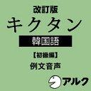 改訂版 キクタン韓国語【初級編】 例文音声 (アルク/オーディオブック版) / 販売元:株式会社アルク