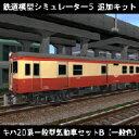 鉄道模型シミュレーター5追加キット キハ20系一般型気動車セットB(一般色) / 開発元:株式会社アイマジック