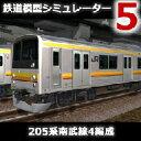 鉄道模型シミュレーター5追加キット 205系南武線4編成 / 販売元:株式会社アイマジック