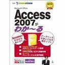 Microsoft Office Access 2007がわか〜る / 販売元:株式会社リオ