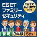 【スーパーセール特価】【20%OFF】ESET ファミリー セキュリティ ダウンロード3年版