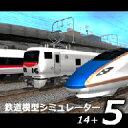 鉄道模型シミュレーター5 - 14+ ダウンロード版/ 開発元:株式会社アイマジック