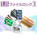 LB ファイルロック3