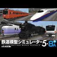 鉄道模型シミュレーター5-8A+  ダウンロード版/ 販売元:株式会社アイマジック