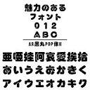 AR黒丸POP体H Windows版TrueTypeフォント