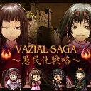 VAZIAL SAGA(ヴァジアルサーガ)〜愚民化戦略〜