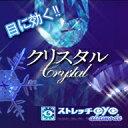 ストレッチアイalamode 映像データ 〜Crystal〜