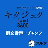 キクジュク Super 3600 例文+チャンツ音声 (アルク) / 販売元:株式会社アルク