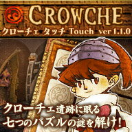Crowche Touch / 販売元:有限会社サンアート