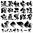 【Design筆文字Font】 爆天書体-旺- 【Win版TrueTypeフォント】 /販売元:光栄商事有限会社