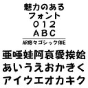AR悠々ゴシック体E MAC版TrueTypeフォント /販売元:株式会社シーアンドジイ