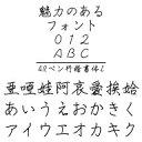 ARペン行楷書体L MAC版TrueTypeフォント /販売元:株式会社シーアンドジイ