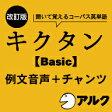 改訂版 キクタン 【Basic】 4000 例文+チャンツ音声 (オーディオブック版) / 販売元:株式会社アルク